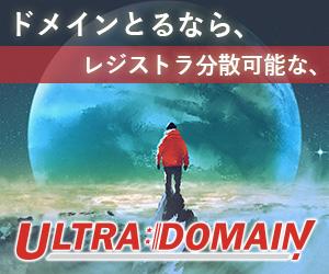 ULTRADOMAIN | ウルトラドメインのドメイン取得