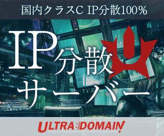 ULTRADOMAIN | ウルトラドメインのIP分散サーバー
