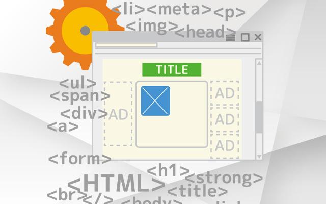 HTMLについて(ホームページ作成に欠かせない基礎知識)