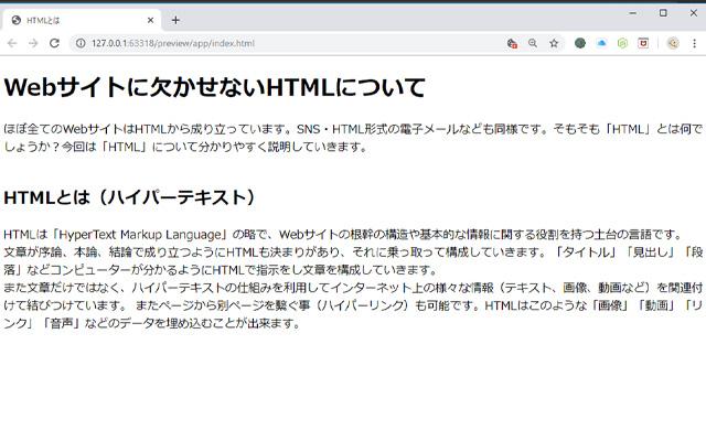HTMLのブラウザ表示画面
