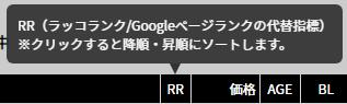 ラッコランク(RR)のスクリーンショット